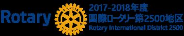 RI2500 2017-2018